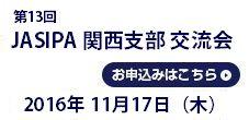 JASIPA関西 交流会2016