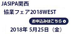 JASIPA関西 協業フェア2018