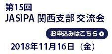 JASIPA関西 交流会2018