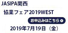 JASIPA関西 協業フェア2019