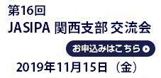 JASIPA関西 交流会2019